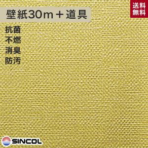【壁紙】【のり付き】《送料無料》シンコール BA-3271 生のり付き機能性スリット壁紙 チャレンジセットプラス30m__challenge-k-ba3271