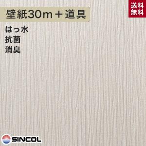 【壁紙】【のり付き】《送料無料》シンコール BA-3289 生のり付き機能性スリット壁紙 チャレンジセットプラス30m__challenge-k-ba3289
