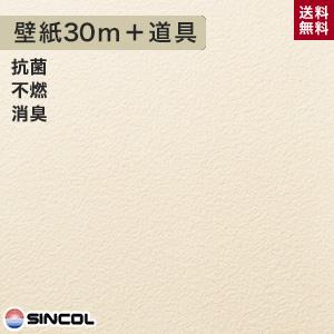【壁紙】【のり付き】《送料無料》シンコール BA-3331 生のり付き機能性スリット壁紙 チャレンジセットプラス30m__challenge-k-ba3331