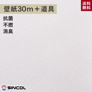 【壁紙】【のり付き】《送料無料》シンコール BA-3335 生のり付き機能性スリット壁紙 チャレンジセットプラス30m__challenge-k-ba3335