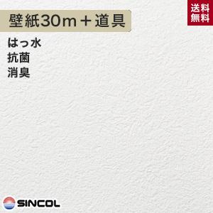 【壁紙】【のり付き】《送料無料》シンコール BA-3400 生のり付き機能性スリット壁紙 チャレンジセットプラス30m__challenge-k-ba3400