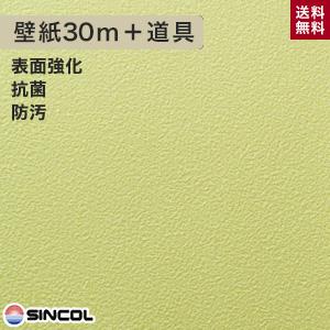 【壁紙】【のり付き】《送料無料》シンコール BA-3505 生のり付き機能性スリット壁紙 チャレンジセットプラス30m__challenge-k-ba3505