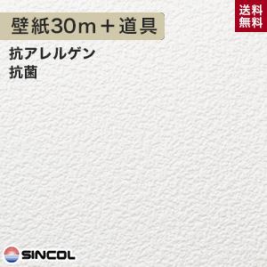 【壁紙】【のり付き】《送料無料》シンコール BA-3513 生のり付き機能性スリット壁紙 チャレンジセットプラス30m__challenge-k-ba3513
