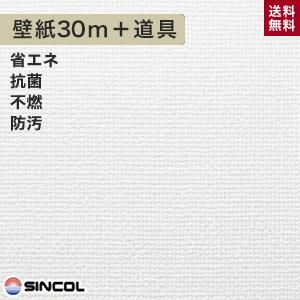 【壁紙】【のり付き】《送料無料》シンコール BA-3516 生のり付き機能性スリット壁紙 チャレンジセットプラス30m__challenge-k-ba3516