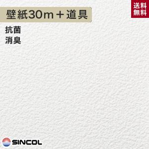【壁紙】【のり付き】《送料無料》シンコール BA-3525 生のり付き機能性スリット壁紙 チャレンジセットプラス30m__challenge-k-ba3525