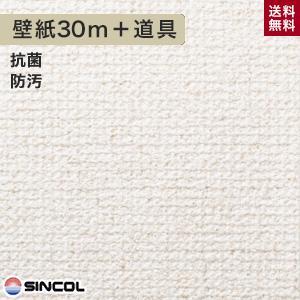 【壁紙】【のり付き】《送料無料》シンコール BA-3564 生のり付き機能性スリット壁紙 チャレンジセットプラス30m__challenge-k-ba3564