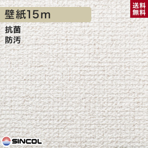 【壁紙】【のり付き】《送料無料》シンコール BA-3563 生のり付き機能性スリット壁紙 シンプルパックプラス15m__ks15-ba3563