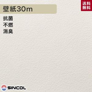 【壁紙】【のり付き】《送料無料》シンコール BA-3021 生のり付き機能性スリット壁紙 シンプルパックプラス30m__ks30-ba3021