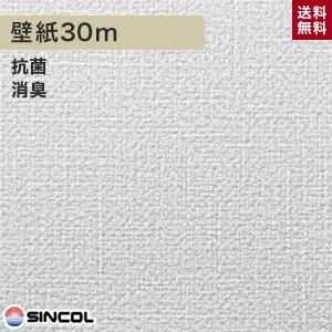 55%以上節約 【壁紙】【のり付き】《送料無料》シンコール BA-3081 BA-3081 生のり付き機能性スリット壁紙 シンプルパックプラス30m__ks30_ba3081, 太子町:2ed67b43 --- canoncity.azurewebsites.net