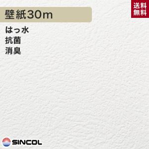 【壁紙】【のり付き】《送料無料》シンコール BA-3104 生のり付き機能性スリット壁紙 シンプルパックプラス30m__ks30-ba3104
