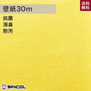 【予約販売品】 【壁紙】【のり付き】《送料無料》シンコール BA-3116 生のり付き機能性スリット壁紙 シンプルパックプラス30m__ks30_ba3116, TOKYO右左喜:7da68388 --- canoncity.azurewebsites.net