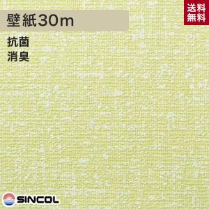 【壁紙】【のり付き】《送料無料》シンコール BA-3133 生のり付き機能性スリット壁紙 シンプルパックプラス30m__ks30-ba3133
