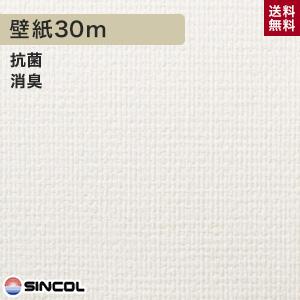 【壁紙】【のり付き】《送料無料》シンコール BA-3172 生のり付き機能性スリット壁紙 シンプルパックプラス30m__ks30_ba3172