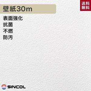 【壁紙】【のり付き】《送料無料》シンコール BA-3207 生のり付き機能性スリット壁紙 シンプルパックプラス30m__ks30_ba3207
