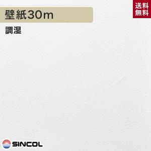 【壁紙】【のり付き】《送料無料》シンコール BA-3312 生のり付き機能性スリット壁紙 シンプルパックプラス30m__ks30_ba3312