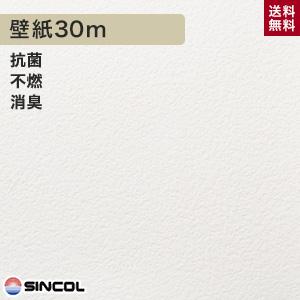 【壁紙】【のり付き】《送料無料》シンコール BA-3329 生のり付き機能性スリット壁紙 シンプルパックプラス30m__ks30_ba3329