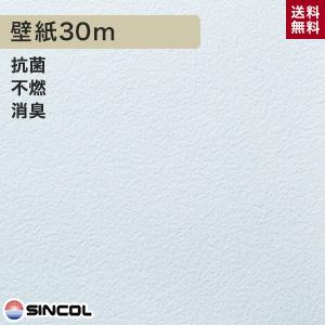 【壁紙】【のり付き】《送料無料》シンコール BA-3334 生のり付き機能性スリット壁紙 シンプルパックプラス30m__ks30_ba3334