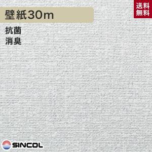 【壁紙】【のり付き】《送料無料》シンコール BA-3384 生のり付き機能性スリット壁紙 シンプルパックプラス30m__ks30-ba3384