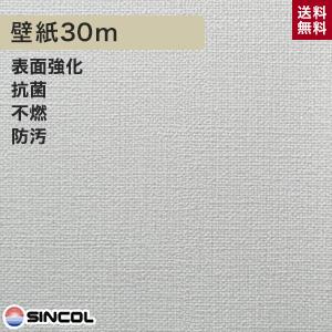 【壁紙】【のり付き】《送料無料》シンコール BA-3480 生のり付き機能性スリット壁紙 シンプルパックプラス30m__ks30-ba3480