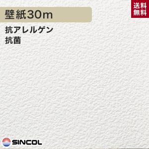 【壁紙】【のり付き】《送料無料》シンコール BA-3513 生のり付き機能性スリット壁紙 シンプルパックプラス30m__ks30-ba3513