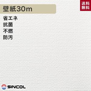 【壁紙】【のり付き】《送料無料》シンコール BA-3516 生のり付き機能性スリット壁紙 シンプルパックプラス30m__ks30-ba3516