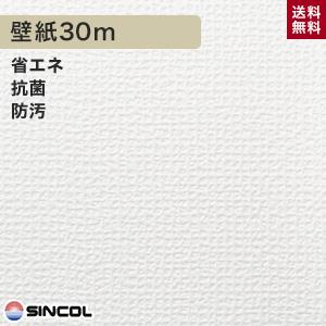 【壁紙】【のり付き】《送料無料》シンコール BA-3517 生のり付き機能性スリット壁紙 シンプルパックプラス30m__ks30-ba3517