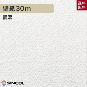 【壁紙】【のり付き】《送料無料》シンコール BA-3532 生のり付き機能性スリット壁紙 シンプルパックプラス30m__ks30_ba3532