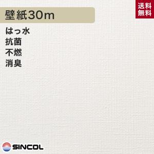 【壁紙】【のり付き】《送料無料》シンコール BB-8090 生のり付き機能性スリット壁紙 シンプルパックプラス30m__ks30_bb8090