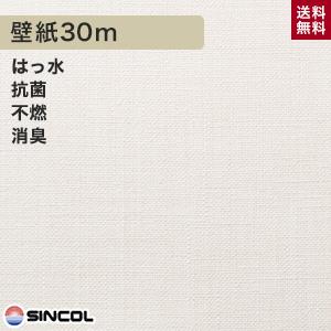 【壁紙】【のり付き】《送料無料》シンコール BB-8101 生のり付き機能性スリット壁紙 シンプルパックプラス30m__ks30_bb8101