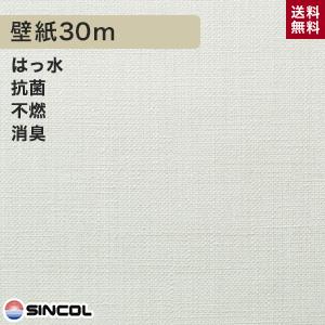 【壁紙】【のり付き】《送料無料》シンコール BB-8103 生のり付き機能性スリット壁紙 シンプルパックプラス30m__ks30_bb8103