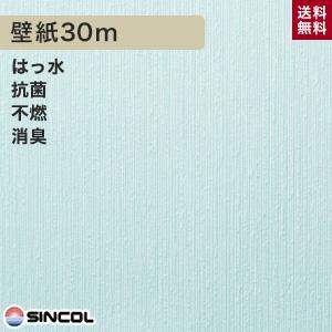 【壁紙】【のり付き】《送料無料》シンコール BB-8106 生のり付き機能性スリット壁紙 シンプルパックプラス30m__ks30_bb8106