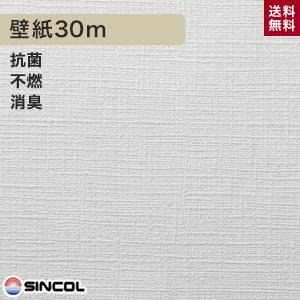 【壁紙】【のり付き】《送料無料》シンコール BB-8110 生のり付き機能性スリット壁紙 シンプルパックプラス30m__ks30_bb8110