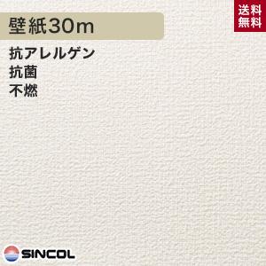 【壁紙】【のり付き】《送料無料》シンコール BB-8178 生のり付き機能性スリット壁紙 シンプルパックプラス30m__ks30_bb8178
