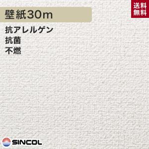 【壁紙】【のり付き】《送料無料》シンコール BB-8179 生のり付き機能性スリット壁紙 シンプルパックプラス30m__ks30_bb8179