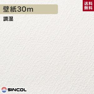 【爆売り!】 【壁紙】【のり付き】《送料無料》シンコール BB-8195 生のり付き機能性スリット壁紙 シンプルパックプラス30m_ BB-8195_ks30_bb8195, sarasa design store:e6b2af14 --- canoncity.azurewebsites.net