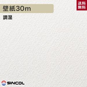 最新最全の 【壁紙】【のり付き】《送料無料》シンコール BB-8196 生のり付き機能性スリット壁紙 BB-8196 シンプルパックプラス30m__ks30_bb8196, アライシ:8679ff9d --- clftranspo.dominiotemporario.com