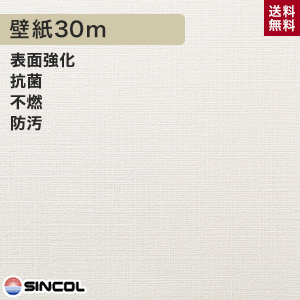 【壁紙】【のり付き】《送料無料》シンコール BB-8205 生のり付き機能性スリット壁紙 シンプルパックプラス30m__ks30_bb8205