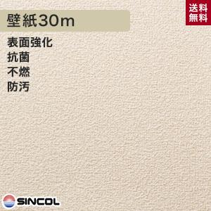 【完売】  【壁紙 BB-8222】【のり付き】《送料無料》シンコール BB-8222 生のり付き機能性スリット壁紙 シンプルパックプラス30m__ks30_bb8222, kinokoファッションショップ:3a0b7852 --- clftranspo.dominiotemporario.com