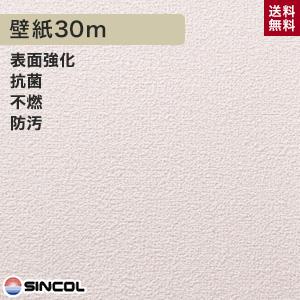 結婚祝い 【壁紙】【のり付き BB-8226】《送料無料》シンコール BB-8226 生のり付き機能性スリット壁紙 シンプルパックプラス30m__ks30_bb8226, ライフナビ:485ca512 --- canoncity.azurewebsites.net