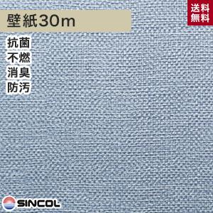 【壁紙】【のり付き】《送料無料》シンコール BB-8233 生のり付き機能性スリット壁紙 シンプルパックプラス30m__ks30_bb8233