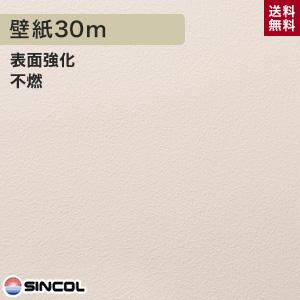 【壁紙】【のり付き】《送料無料》シンコール BB-8275 生のり付き機能性スリット壁紙 シンプルパックプラス30m__ks30_bb8275