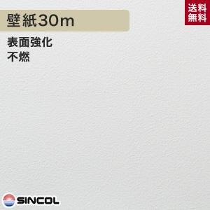 【壁紙】【のり付き】《送料無料》シンコール BB-8278 生のり付き機能性スリット壁紙 シンプルパックプラス30m__ks30_bb8278