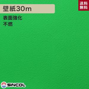 【壁紙】【のり付き】《送料無料》シンコール BB-8284 生のり付き機能性スリット壁紙 シンプルパックプラス30m__ks30_bb8284