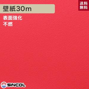 【壁紙】【のり付き】《送料無料》シンコール BB-8288 生のり付き機能性スリット壁紙 シンプルパックプラス30m__ks30_bb8288