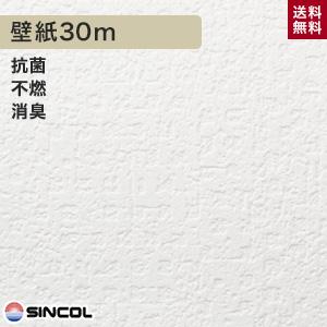 【壁紙】【のり付き】《送料無料》シンコール BB-8462 生のり付き機能性スリット壁紙 シンプルパックプラス30m__ks30_bb8462