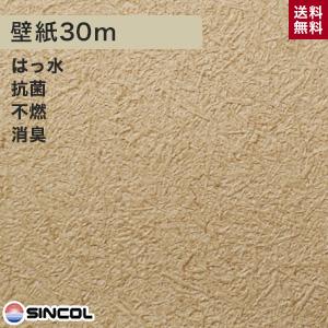 名作 【壁紙】【のり付き】《送料無料》シンコール BB-8598 生のり付き機能性スリット壁紙 シンプルパックプラス30m__ks30 BB-8598_bb8598, 出産祝い:22b5e47f --- canoncity.azurewebsites.net