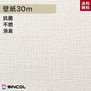 【壁紙】【のり付き】《送料無料》シンコール BB-8603 生のり付き機能性スリット壁紙 シンプルパックプラス30m__ks30_bb8603