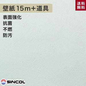 【壁紙】シンコール BB-1269 生のり付き機能性スリット壁紙 チャレンジセットプラス15m__challenge15-k-bb1269
