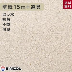 【壁紙】シンコール BB-1436 生のり付き機能性スリット壁紙 チャレンジセットプラス15m__challenge15-k-bb1436