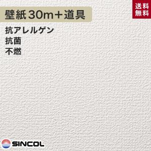 【壁紙】シンコール BB-1034 生のり付き機能性スリット壁紙 チャレンジセットプラス30m__challenge-k-bb1034